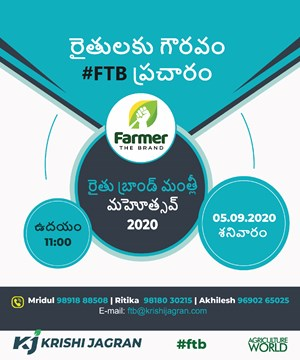 FTB Mahotsab Registration